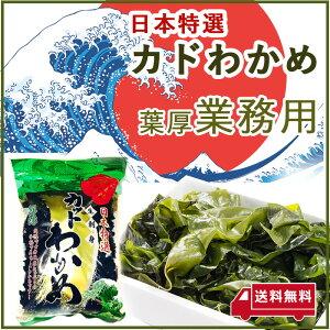 【日本特選 高級わかめ】カットワカ200g 業務用 海産物 乾物乾燥 若芽 みそ汁に