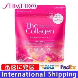 【資生堂】ザ・コラーゲン 高美活(パウダー)126g The Collagen 約3週間分 美肌サプリメント 低分子コラーゲン5000mg(迅速に発送対応)海外発送EMS FedEx