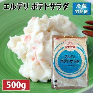 キューピーのサラダエルデリポテトサラダ 1kg QP【冷蔵】【送料無料】ポテトサラダ じゃがいも キューピー 冷蔵 業務用