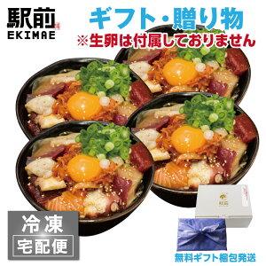 ※生卵は付属していません※ 魚介6種の海鮮ユッケ丼(4人前)神戸中央市場の海鮮丼 取り寄せ【敬老の日】【冷凍】【素材にこだわる】【税込】【ギフト】【家飲み】海鮮丼 セット 海鮮セ