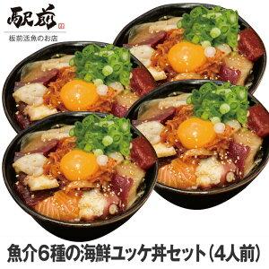 ※生卵は付属していません※ 魚介6種の海鮮ユッケ丼(4人前)神戸中央市場の海鮮丼 取り寄せ【お中元】【冷凍】【素材にこだわる】【税込】【ギフト】【家飲み】海鮮丼 セット 海鮮セッ