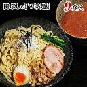 【送料無料・税込】田ぶしつけ麺 9食入*北海道・沖縄・一部離島等は別途送料1500円がかかります。*海外配送の場合は実費送料をご負担…