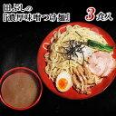 濃厚味噌つけ麺 3食入*北海道・沖縄・一部離島等は別途送料1500円がかかります。*海外配送の場合は実費送料をご負担いただきます。*…