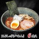 東京麺処 田ぶし らーめん6食入 秘伝鰹香味油と12時間以上かけるスープ! 簡単調理で本格ラーメンをご自宅で♪ *北海…