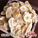 お買得SALE バナナチップス 400g 割れあり 腹持ちが良い たんぱく質 カリウム マグネシウムなどの栄養素 送料無料 業務用 ドライフルー…