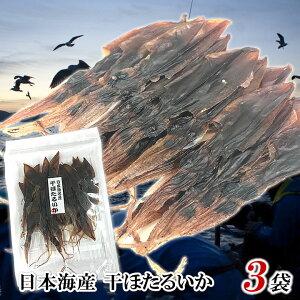 日本海産 干ほたるいか 丸干しワタ入り 35g×3袋 新鮮なホタルイカを天日干し 奥能登 石川県 おつまみ 珍味 全国送料無料
