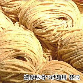 濃厚味噌つけ麺用 替玉 極太麺(2玉入)田ぶし/たぶし/つけ麺/ラーメン