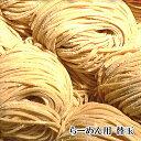 田ぶしらーめん用 替玉 自家製中太麺(2玉入)田ぶし/たぶし/つけ麺/ラーメン