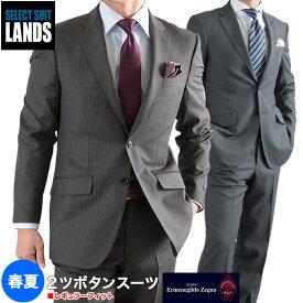 あす楽 スーツ メンズ エルメネジルド ゼニア TROPICAL レギュラーフィット 2ツボタン 春夏 COOL EFFECT ウール100%/A4-A8/AB4-AB8/BB5-BB8 送料無料