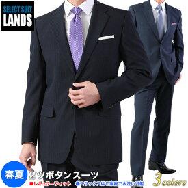 あす楽 スーツ メンズ レギュラーフィット 2ツボタン 春夏 ウォッシャブルスラックス ワンタック ポリエステル100% A4-A8/AB4-AB8/BB4-BB8 送料無料 19ssSd