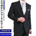 礼服 フォーマル スーツ メンズ 2つボタン ウエストアジャスター付 冠婚葬祭 結婚式 略礼服 喪服 葬式 ブラック 黒 オ…