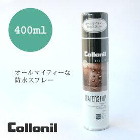 <クーポン除外>Collonil コロニル皮革防水スプレー ウォーターストップスプレー 400ml《メール便不可》【AS】【ZK】(ASCN-W-STOP-400)