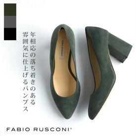 FABIO RUSCONI ファビオルスコーニポインテッドチャンキーヒール スエードパンプス《メール便不可》【AS】【SH】(72FA-CODY)(2017391)