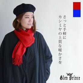 Glen Prince グレン プリンス 無地カシミヤマフラー【AW】【ZK】(52GP-CS15)