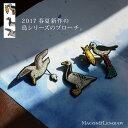 Macon & Lesquoy マコン アンド レスコア手刺繍ブローチ/鳥/5,300【AS】【ZK】(ASMCN-BB01-E)(2017121)