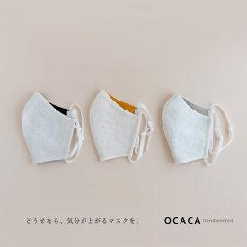 OCACA オカカ日本製 ハンドメイド ベルギーリネンのリバーシブルマスク(オフホワイト)レディース【送料無料】【ZK】(01OCC-MASK1)