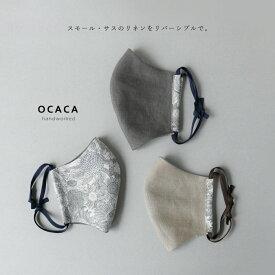 OCACA オカカ日本製 ハンドメイド リバティリネン100%のリバーシブルマスク(リバティ)レギュラーサイズ【送料無料】【ZK】(01OCC-MASK7)(2020333)