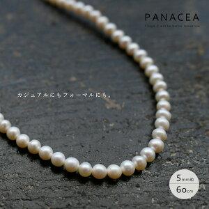 PANACEA パナセア淡水パール ネックレス(セミラウンド5mm粒)(60cm)【ZK】(ASPNC-PEARL-5-60)(2020022)【オケージョン】【送料無料】