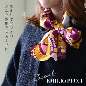 EMILIO PUCCI エミリオプッチシルクサテンスカーフmerge ORIGINAL オリジナル スカーフ【AS】【ZK】(ASPUCCI-SCA)