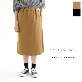 <coupon exclusion> TRAVAIL MANUEL トラバイユマニュアルコットンストレッチラップスカート <compact Chino stretch easy lap SK> << impossibility >> (91TM-591002)(2019052)