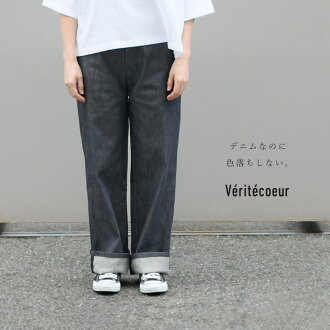Trouser underwear <non-fading denim> << impossibility >> (91VC-VC-1893)(2019123) of the non-fading denim that Veritecoeur ヴェリテクール does not discolor