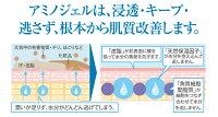 【送料無料】【あす楽対応】シミ・たるみには肌内部からの保湿がきめて♪洗顔後の一滴で肌内部の水分保持能力が高まり『潤い・ハリ・透明感』を肌内部から改善!お買い得品!アミノジェルサラエッセンス30gX3個セット