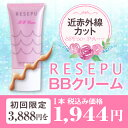 BBクリームRESEPU(レセプ)シリーズ35g光加齢光老化防止日本製BBクリーム初回限定お試し美肌の新たな脅威、近赤外線ブルーライト紫外線から守りますSPF50+PA++++楽天オリジナルコスメレビューを書いてクーポンプレゼントP10