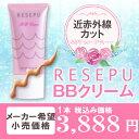 BBクリーム日本製RESEPU(レセプ)BBクリーム35g美肌の新たな脅威、近赤外線と紫外線から守ります。SPF50+PA++++【日本製日焼け止め近赤外線カットブルーライト化粧下地】【DEAL】