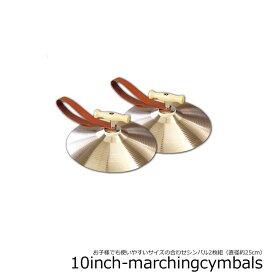 【在庫有り】小型の合わせシンバル マーチングシンバル お子様にも最適 使いやすい小型シンバル 10inch-marchingcymbals