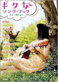 在庫あり【楽譜】ギタ女・ソング・ブック(ギター弾き語り)【メール便対応1点まで】