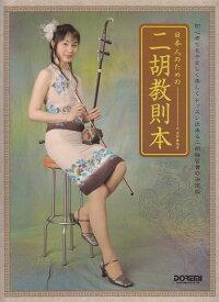 在庫あり【楽譜】日本人のための 二胡教則本【メール便対応 2点まで】