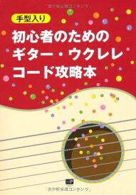 在庫あり【楽譜】初心者のためのギター・ウクレレコード攻略本(手形入り)