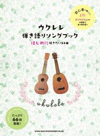 【楽譜】ウクレレ弾き語りソングブック—はじめに弾きたい66曲【メール便対応 1点まで】【ラッキーシール対応】