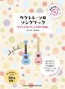 【楽譜】ウクレレ・ソロ・ソングブック-やさしく弾けるJ-POP20曲(模範演奏CD付)【メール便対応 1点まで】【ラッキー…