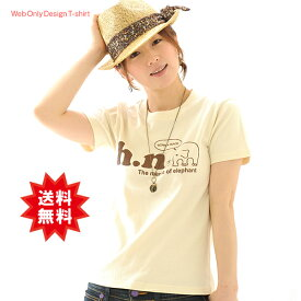 【Tシャツ 送料無料】 Tシャツ レディース 半袖 Tシャツ レディース Tシャツ メンズ Tシャツ 白 Tシャツ 黒 h.n.エレファント XS S M L XL