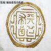 """▼ 手染色京都友禅/和睦花纹堆ZIP Parker""""天下布武""""(tenkafubu/家徽/织田信长)"""