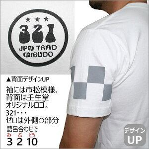 和柄Tシャツ「家紋髑髏」ドクロカラベラ京都送料無料メンズレディースオリジナル大きいサイズ生地手染京友禅代引は通常送料