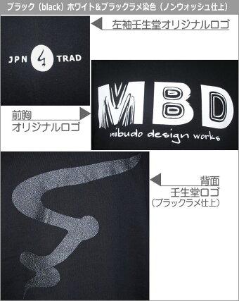 ▼手染め京友禅/和柄ZIPパーカー「壬」-MBD-(アメカジ)【選べる生地】【手染/オリジナル】