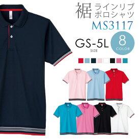 ボンマックス BONMAX ハニカムメッシュ ドライポロシャツ 半袖 MS3117シリーズ 春夏 メンズ レディース DRY 裾ラインリブ (GS〜5L) [介護 ケアワークウエア DRY] 仕事着