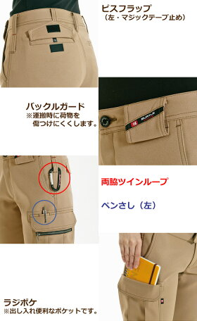 秋冬作業服形態安定性型くずれしにくい【BURTLE】バートルミドリ安全レディースカーゴパンツ7089シリーズ(S〜3L)下衣女性用レディースユニフォーム