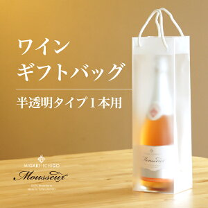 ワインバッグ手提げ袋ギフトバッグ半透明1枚