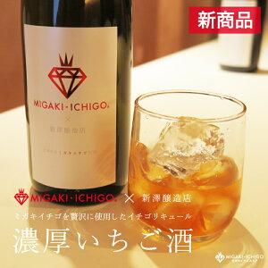 濃厚いちご酒イチゴリキュール新澤醸造店ミガキイチゴ720ml