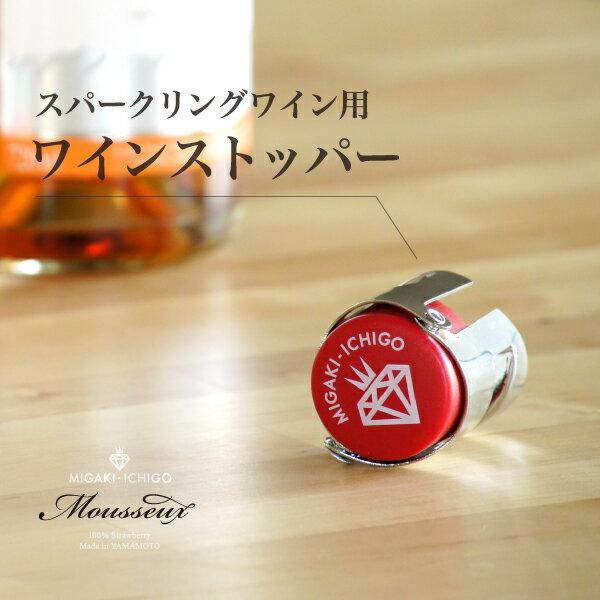ワインストッパー スパークリングワイン専用 シャンパンストッパー ボトルストッパー