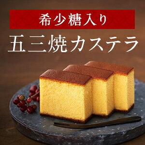 【カロリー控えめ】希少糖入り五三焼きカステラ
