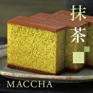 これが、本物の長崎カステラ… 1号【10切れ】【みかど本舗】 抹茶カステラ