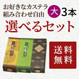 【28%OFF!送料無料!】長崎カステラ詰合せ1号3本セット!