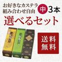 【破格の36%OFF!】長崎カステラ詰合せ0.75号3本セット!【送料無料、お彼岸にオススメ】