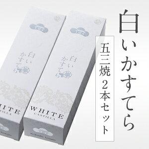 【桐箱・風呂敷付き贈答用】白いかすてら五三焼2本セット【米卵使用!】