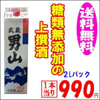 無糖,這個價錢被組成由酒精! 武藏人山 2 L 包 x 6 與喝清酒包很便宜!