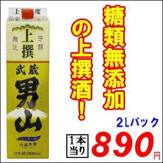 无糖,这个价钱被组成由酒精! 武藏人山 2 L 包 x 6 与喝清酒包很便宜!
